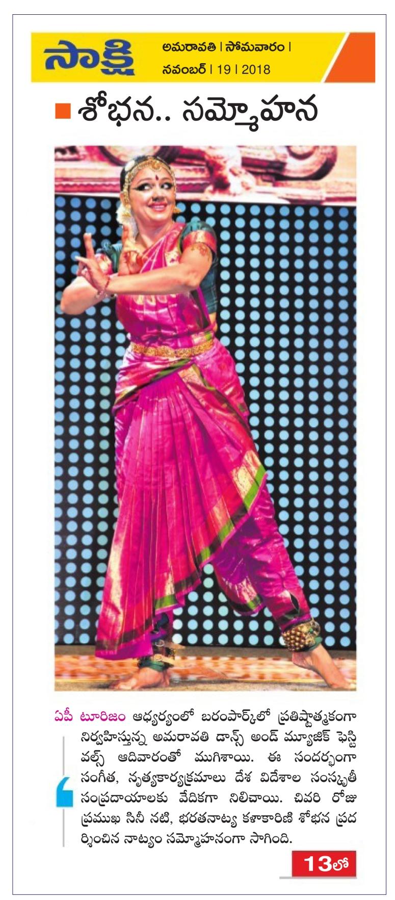 Amaravati Dance Festival News Clip Sakshi VJA 19-11-2018