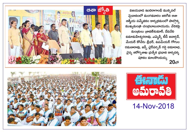ASHA Workers Meet Eenadu VJA 14-11-2018