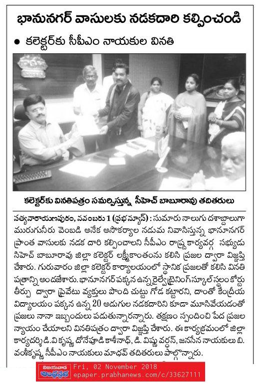 Bhanu Nagar issues Prabha 02-11-2018