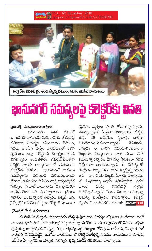 Bhanu Nagar issues Prajasakti 02-11-2018
