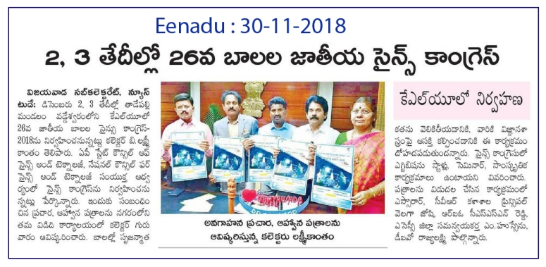 Children National Science Congress Eenadu 30-11-2018
