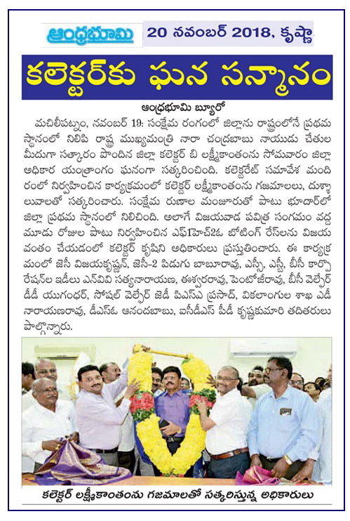 Collector Felicitated by officers Bhoomi 20-11-2018.jpg