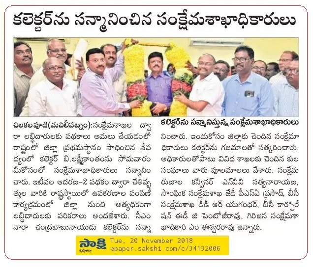 Collector Felicitated by officers Sakshi 20-11-2018