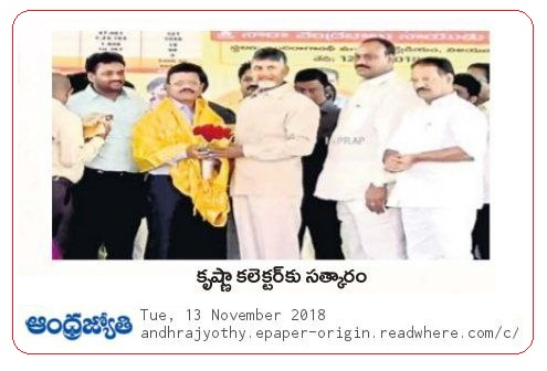 Collector praised by CM in PedarikamPai Gelupu Aadarana 2 Jyothy 13-11-2018