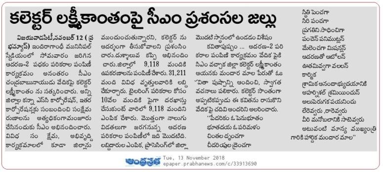 Collector praised by CM in PedarikamPai Gelupu Aadarana 2 Prabha contd 1 13-11-2018
