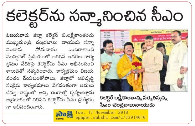 Collector praised by CM in PedarikamPai Gelupu Aadarana 2 Sakshi 13-11-2018
