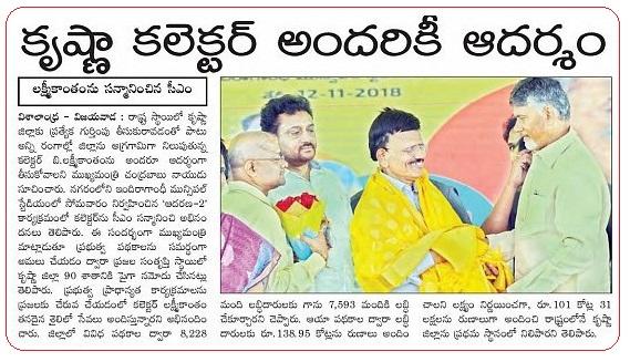 Collector praised by CM in PedarikamPai Gelupu Aadarana 2 Visalanhdra 13-11-2018