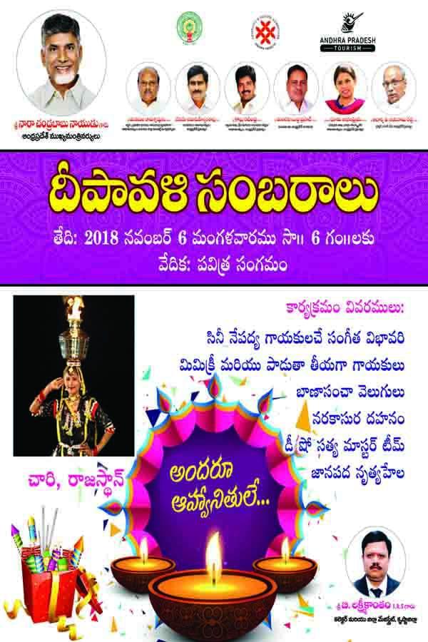 Deepavali Sambaralu Poster 01