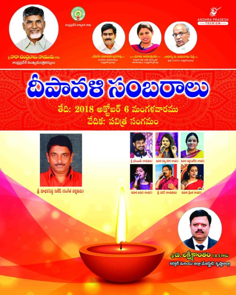 Deepavali Sambaralu Poster 2