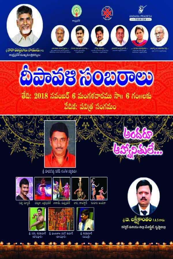 Deepavali Sambaralu Poster 4