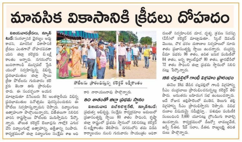 Differently Abled Children Sports Eenadu 16-11-2018