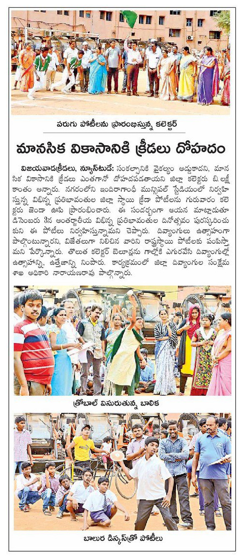 Differently Abled Children Sports Eenadu Photos 16-11-2018