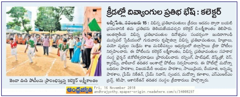 Differently Abled Children Sports Jyothy 16-11-2018