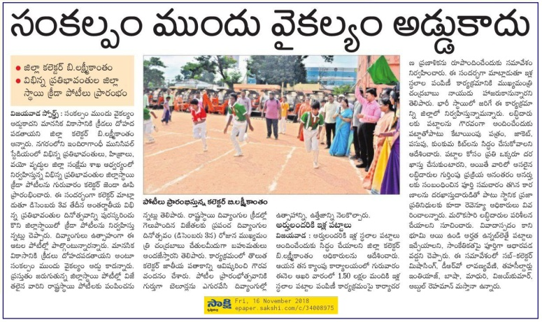 Differently Abled Children Sports Sakshi 16-11-2018