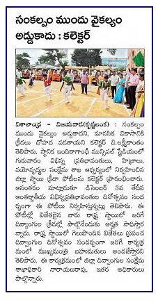 Differently Abled Children Sports Visalandhra 16-11-2018