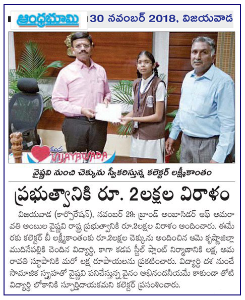 Donation to Kadapa Steel Plant Bhoomi 30-11-2018