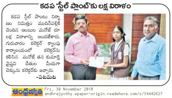 Donation to Kadapa Steel Plant Jyothy 30-11-2018