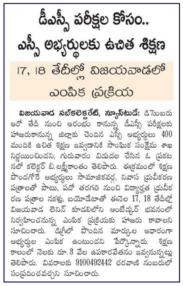DSC Coaching Eenadu 16-11-2018