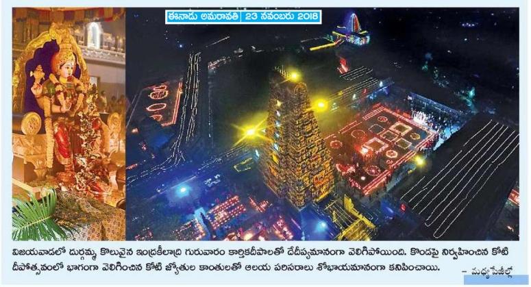 Durga Temple Koti Depotsawam Eenadu 23-11-2018.jpg