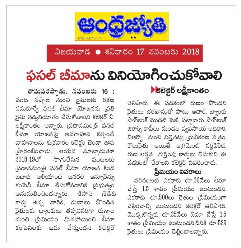 Fasal Bheema Yojana News Clip Jyothy 17-11-2018