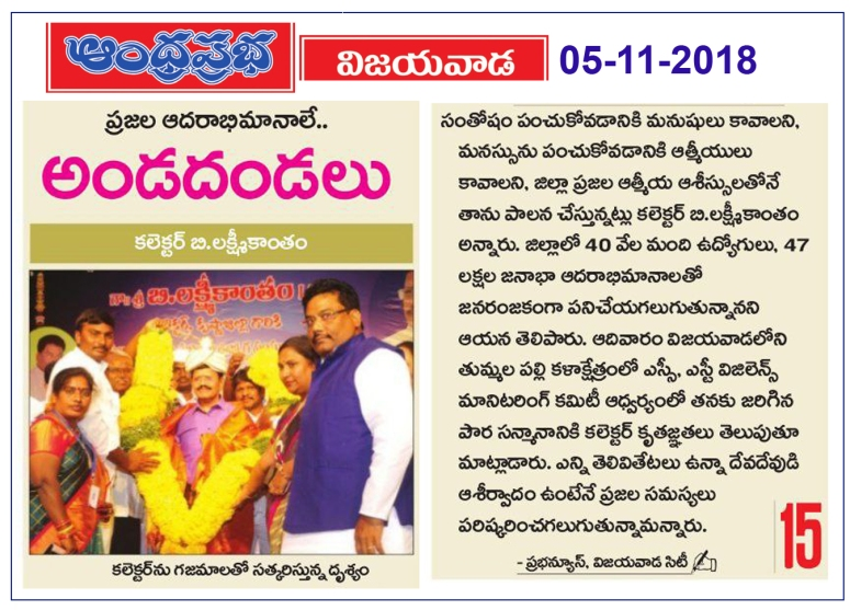 Felicitation-News Clip Prabha 05-11-2018