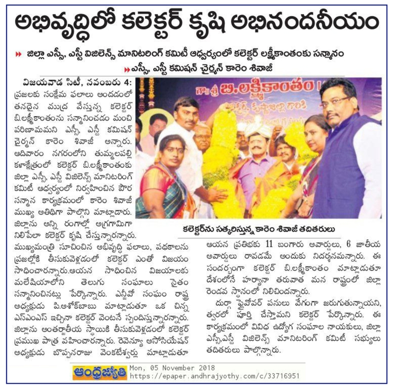 Felicitation-NewsClips Jyothy 05-11-2018