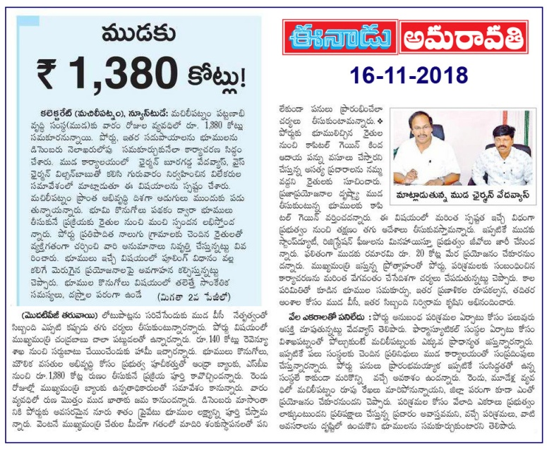 Funds to MUDA Eenadu 16-11-2018