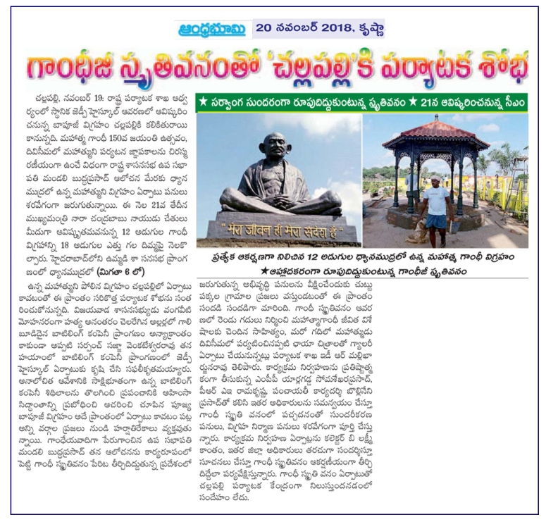 Gandhi Statue in Challapalli Bhoomi 20-11-2018.jpg