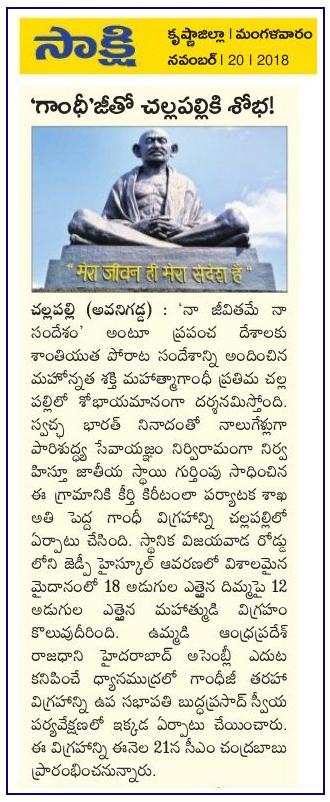 Gandhi Statue in Challapalli Sakshi 20-11-2018.jpg