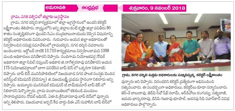 Grama Darsini Dist officers felicitated Prabha News 09-11-2018