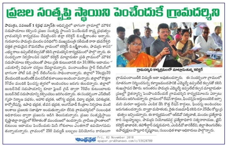 Grama Darsini in Komaravolu Prabha 02-11-2018.jpg