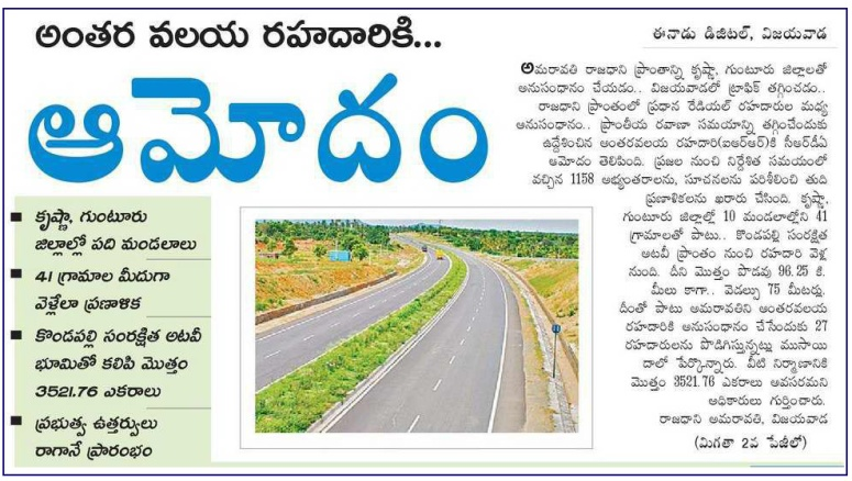 Inner Ring Road Eenadu 16-11-2018