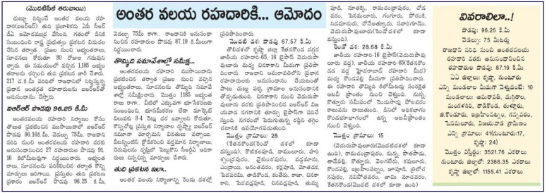 Inner Ring Road Eenadu contd 16-11-2018