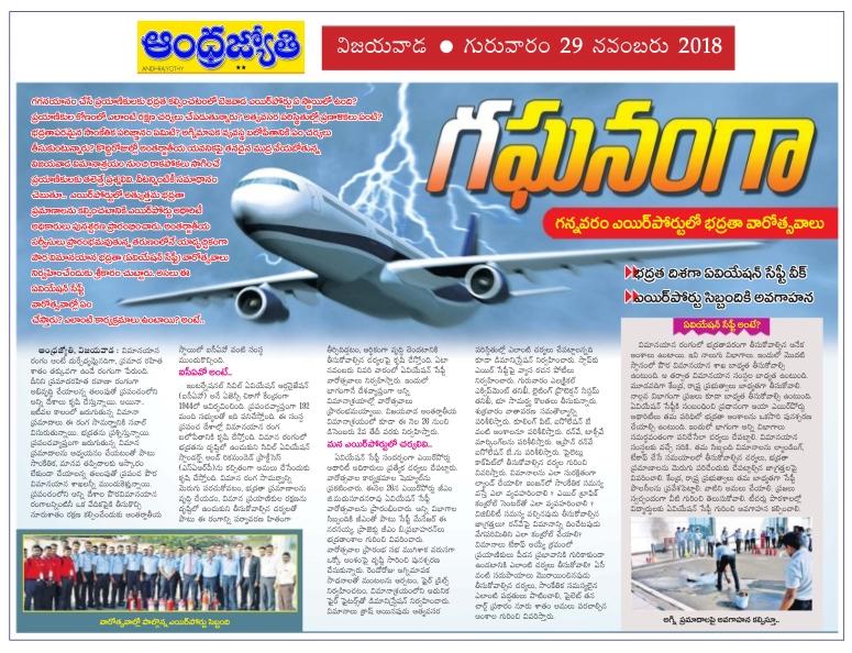 Intl Airport Safety Week Gannavaram Jyothy 29-11-2018.jpg