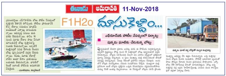 Intl Boat Race Eenadu 11-11-2018