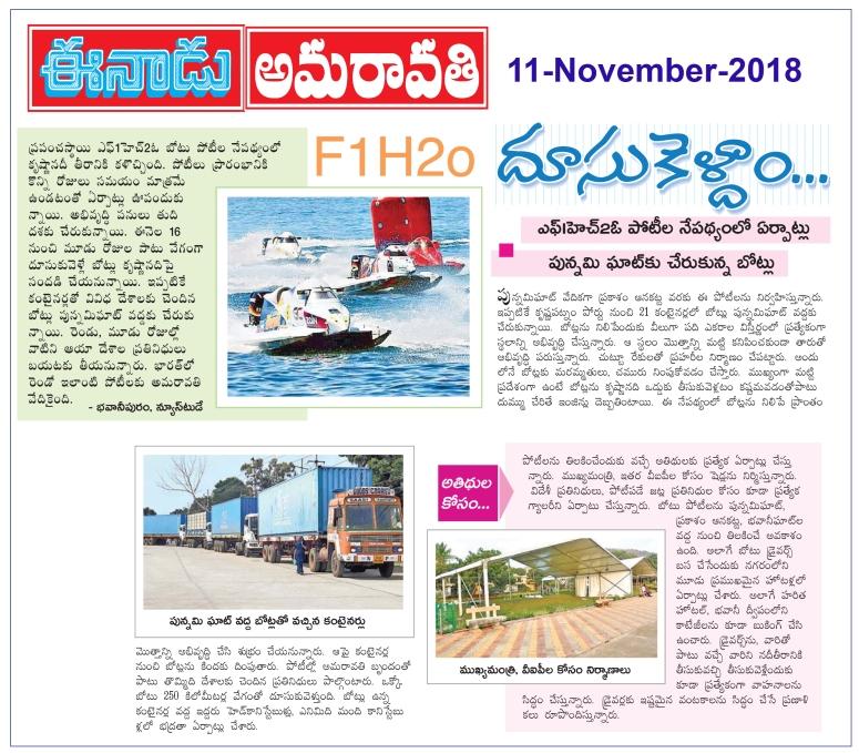 Intl Boat Race Eenadu 11-11-2018.jpg