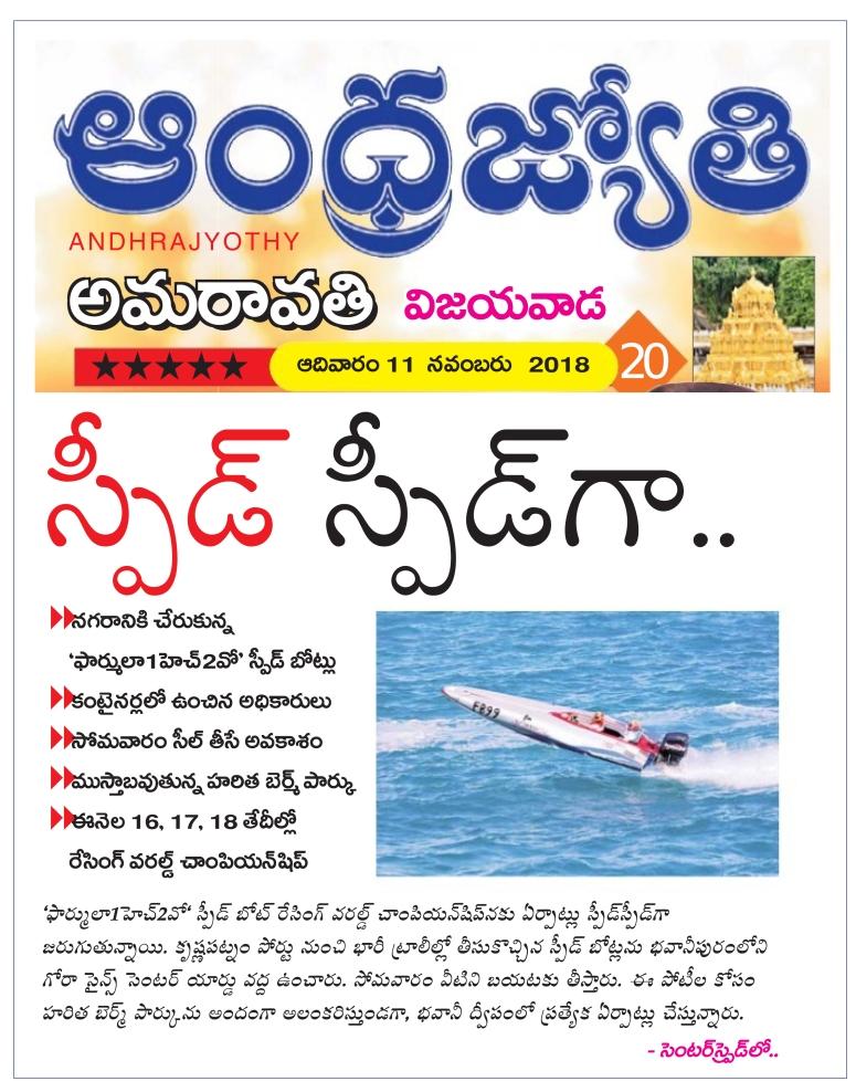 Intl Boat Race Jyothy 1 11-11-2018