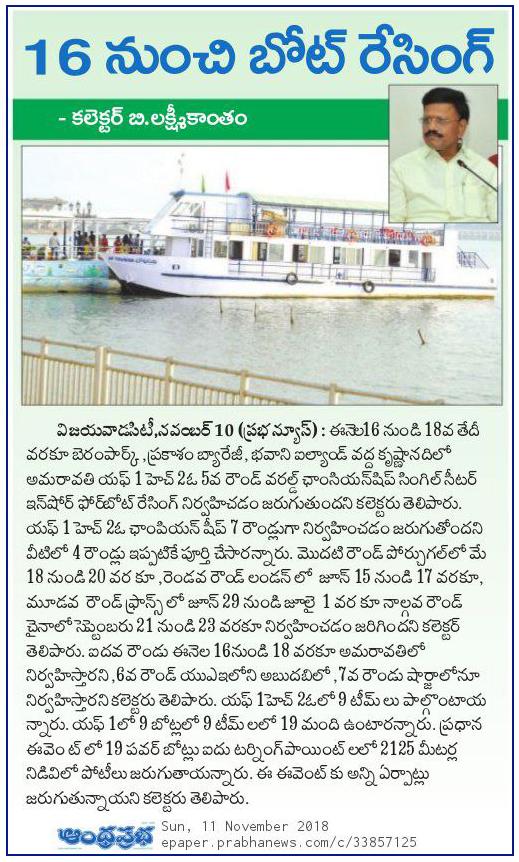 Intl Boat Race Prabha 2 11-11-2018
