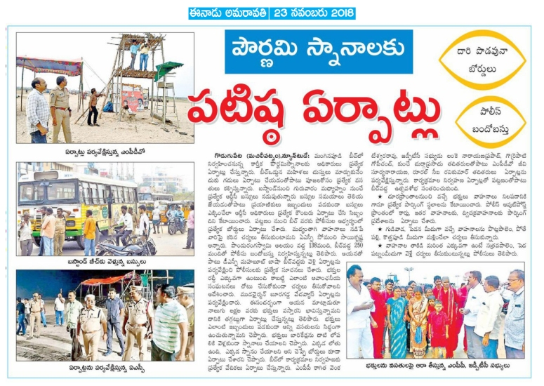 Kaarteeka Pournami visitors arrangements Eenadu MTM 23-11-2018