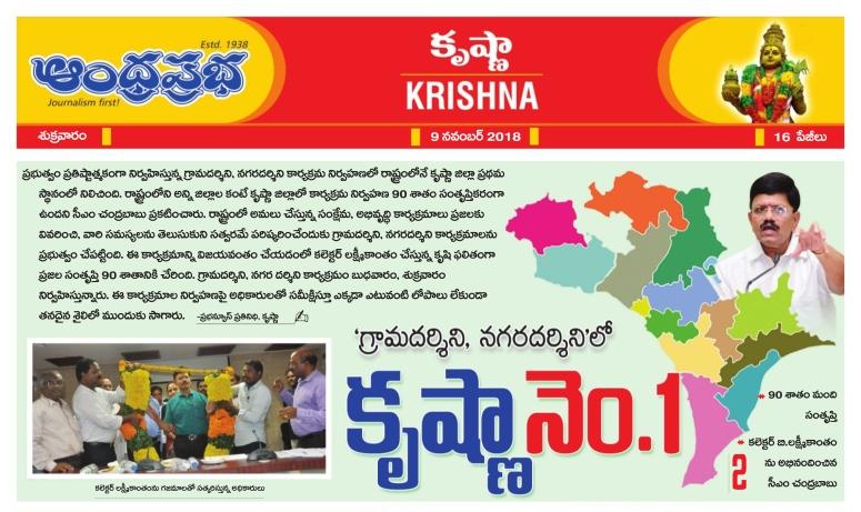 Krishna-Prabha 9-11-2018.jpg