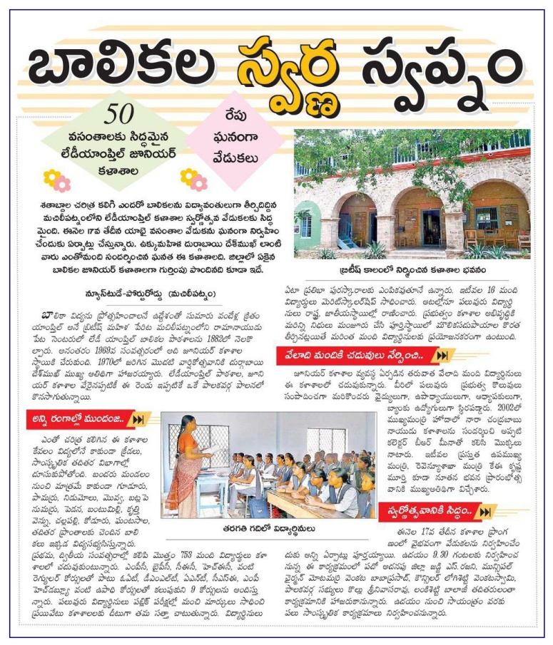 Lady Amples College Golden Jubilee Eenadu 16-11-2018