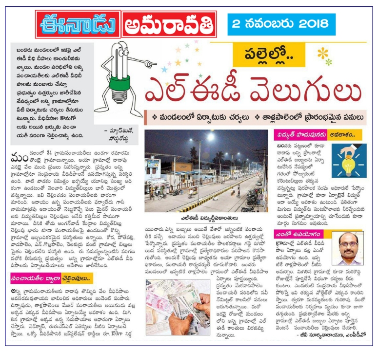 LED Lights in Villages Eenadu 02-11-2018.jpg