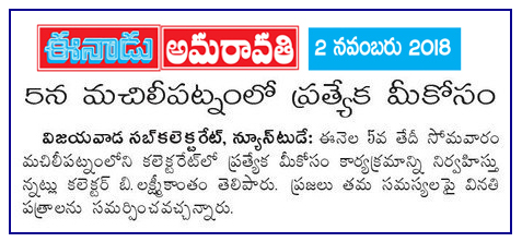 Meekosam in MTM on Monday 05th Nov-2018 Eenadu 02-11-2018.jpg