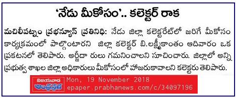 Meekosam Today Prabha 19-11-2018