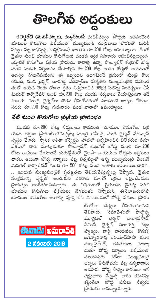 MTM Port Land Acquisition Eenadu 02-11-2018