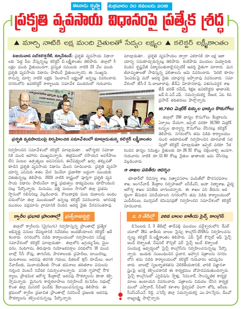 Natural Farming Eenadu 30-11-2018.jpg