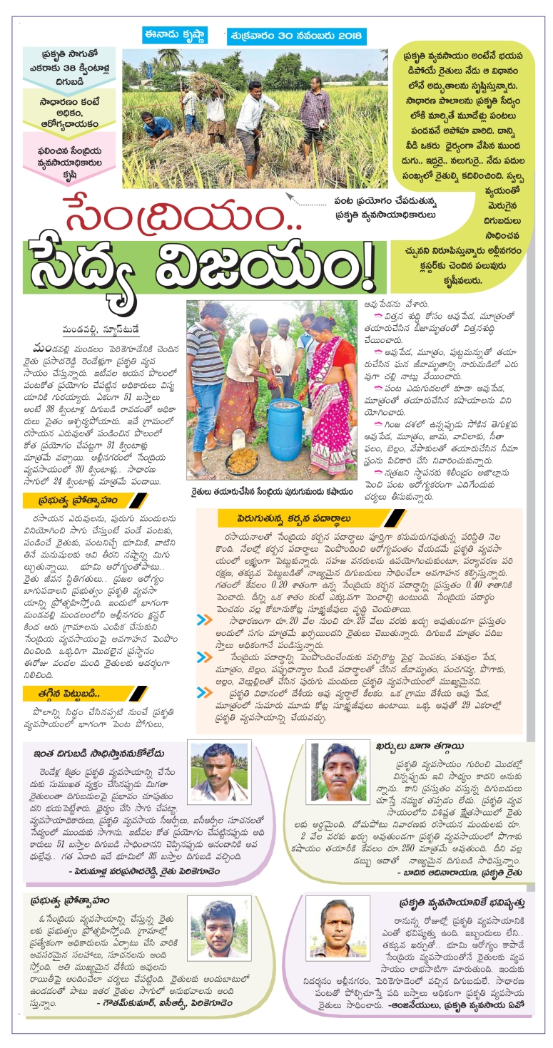 Natural Farming Perikigudem-Mandavalli Eenadu 30-11-2018.jpg