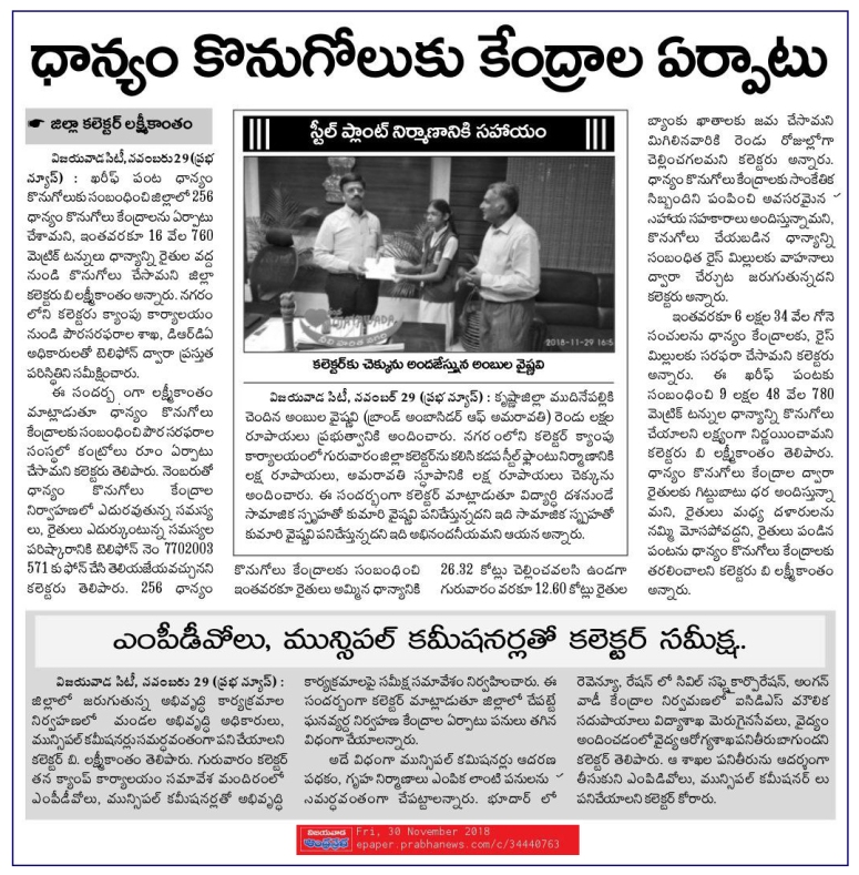 Paddy Collection Centres-MPDOs-Municipal Commissioners Review Prabha News 30-11-2018