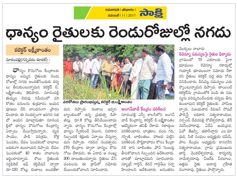 Paddy Harvest Started Sakshi 11-11-2017