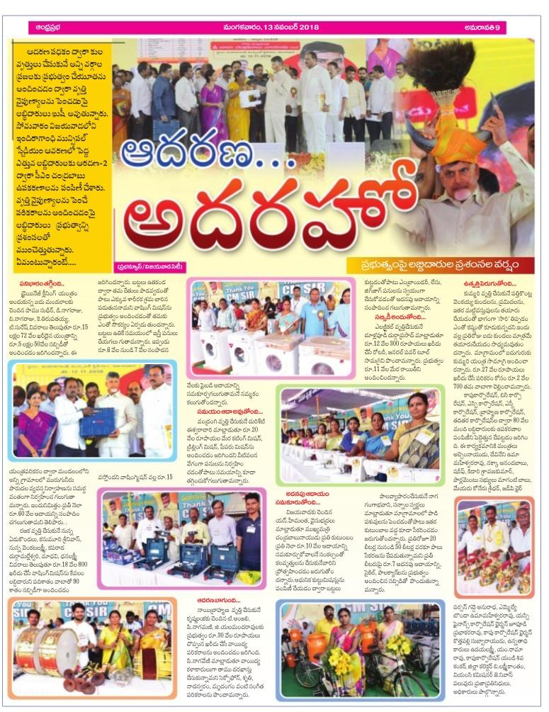 PedarikamPai Gelupu Aadarana 2 Prabha pg8 13-11-2018
